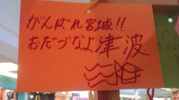 おだづなよ津波.jpg